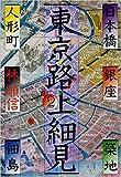 日本橋・人形町・銀座・築地・佃島 (東京路上細見)