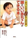 頭のいい赤ちゃんができる本―赤ちゃんの脳をグングン育てる50の知恵