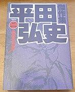 平田弘史傑作集 2 無双奥儀太刀 (ニチブンコミックス)