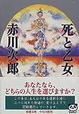 死と乙女 (新潮文庫)