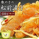 数の子松前漬け600g(樽入り)北海道函館産  ※合成着色料、合成保存料を使用していません。