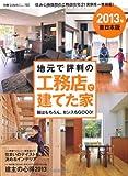 地元で評判の工務店で建てた家 2013年東日本版 (別冊・住まいの設計 192) 画像