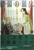 楼閣の麗人 (花音コミックス)
