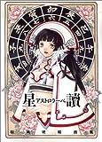 画集 / 桜瀬 琥姫 のシリーズ情報を見る