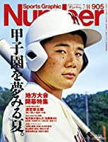 Number(ナンバー)905号 地方大会開幕特集 甲子園を夢見る夏。 (Sports Graphic Number(スポーツ・グラフィック ナンバー))