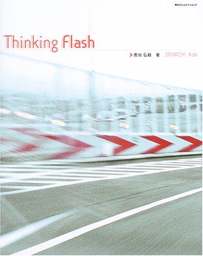 Thinking Flash (Web Designing BOOKS)の詳細を見る