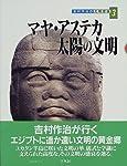 吉村作治の文明探検 (3) (吉村作治の文明探検 3)