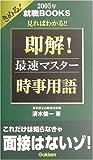 即解!時事用語〈2005年〉 (きめる!就職BOOKS)