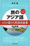 改訂版 旅のアジア語  45カ国55言語会話集