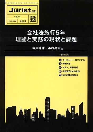 会社法施行5年 理論と実務の現状と課題 (ジュリスト増刊)の詳細を見る