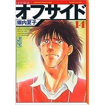 オフサイド(14) (講談社漫画文庫)