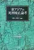 東アジアの死刑廃止論考 (アジア法叢書)
