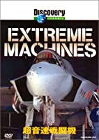 ディスカバリーチャンネル Extreme Machines 超音速戦闘機 [DVD]