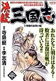 決定版三国志 2(両雄の出会い編) (MFコミックス)