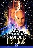 スター・トレック ― ファースト・コンタクト [DVD]