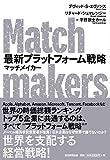 「最新プラットフォーム戦略 マッチメイカー」販売ページヘ