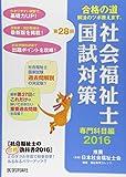 第28回社会福祉士国試対策 2016 専門科目編 (合格シリーズ)