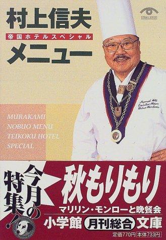 村上信夫メニュー帝国ホテルスペシャル (小学館文庫)の詳細を見る