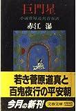 巨門星―小説菅原道真青春譜 (文春文庫)