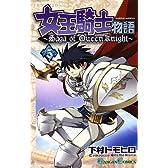 女王騎士物語 (5) (ガンガンコミックス)