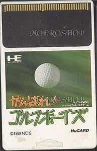 がんばれ!ゴルフボーイズ 【PCエンジン】