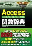 2000/2002/2003対応Access関数辞典 (Office2003 Dictionary Series)