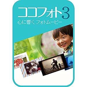 心に響くフォトムービー3 ダウンロード版