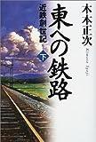 東への鉄路―近鉄創世記〈下〉