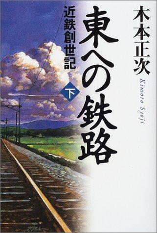 東への鉄路―近鉄創世記〈下〉の詳細を見る