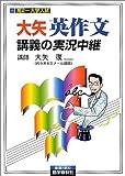 大矢英作文講義の実況中継―高2~大学入試 (実況中継シリーズ)