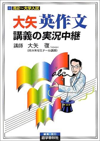 大矢英作文講義の実況中継—高2~大学入試 (実況中継シリーズ)