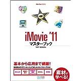iMovie '11 マスターブック (Mac Fan Books)