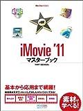 iMovie '11 マスターブック (Mac Fan Books) [単行本(ソフトカバー)] / TART DESIGN (著); 毎日コミュニケーションズ (刊)