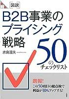 図説 B2B事業のプライシング戦略 (B2B事業のチェックリスト)