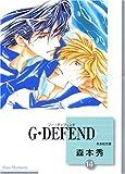 G・DEFEND(14) (冬水社文庫)