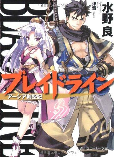 ブレイドライン アーシア剣聖記 (角川スニーカー文庫)の詳細を見る