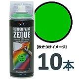 AZ(エーゼット) ラバーペイント ZEQUE 油性 RP-45 蛍光グリーン 400ml(RP450)×10本 SE334