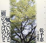 「風」といるひと「樹」のそばのひと