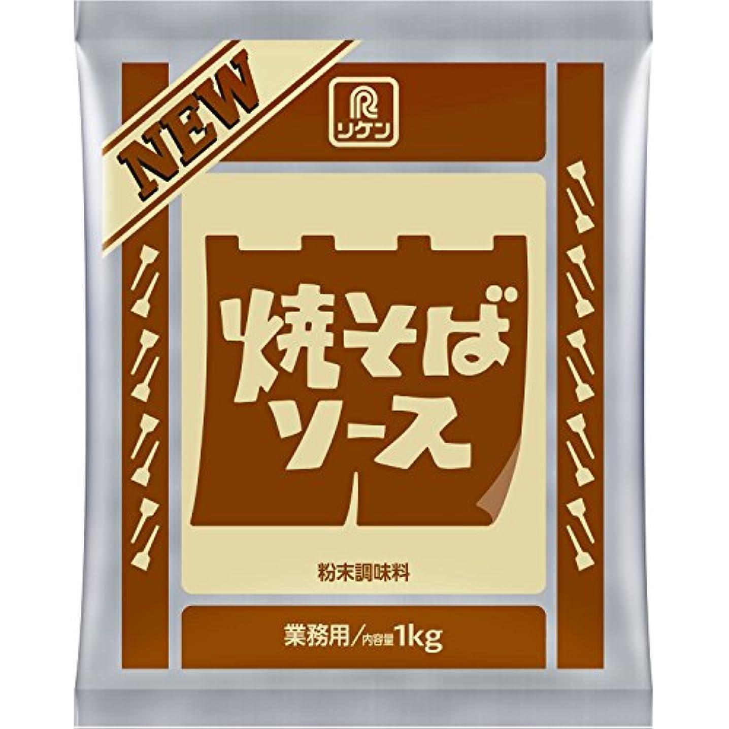 多様体リーク蒸リケン 焼きそばソース(粉末) 1kg