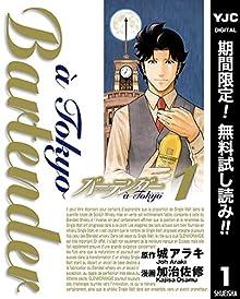 バーテンダー a Tokyo【期間限定無料】 1 (ヤングジャンプコミックスDI...