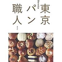 東京パン職人