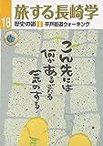 旅する長崎学 18(歴史の道 1) 平戸街道ウォーキング