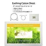 アーシング コットン シーツ(Earthing Cotton Sheet)200cm×138cm