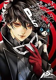 ペルソナ5 コミックアラカルト<ペルソナ5 コミックアラカルト> (カドカワデジタルコミックス)