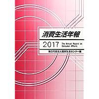 消費生活年報〈2017〉