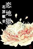 恋地獄<恋地獄> (幽ブックス)