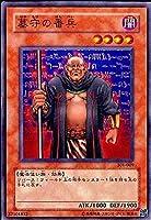 遊戯王 301-009-N 《墓守の番兵》 Normal