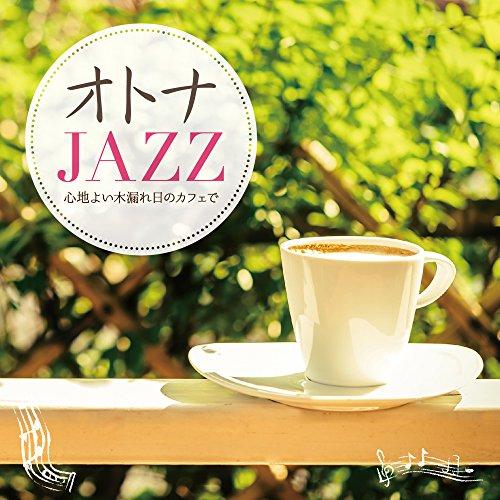 オトナJAZZ 〜心地よい木漏れ日のカフェで〜