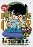 名探偵コナンDVD PART14 vol.2