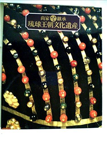 尚家継承 琉球王朝文化遺産